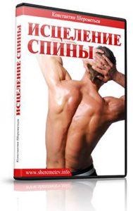Исцеление спины