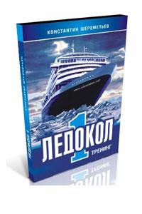 Ледокол-1