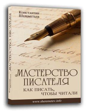 Мастерство писателя. Как писать, чтобы читали
