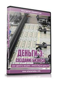 Деньги-3: Создание бизнеса