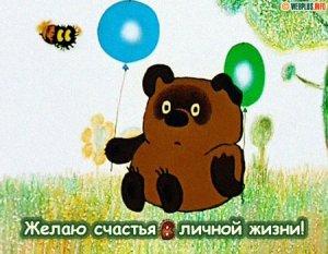 Желаю счастья!