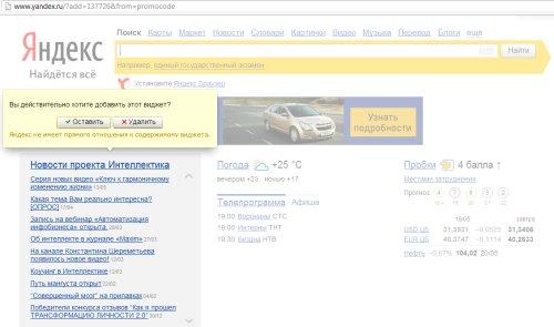 Виджет «Интеллектики» для главной страницы Яндекса