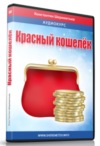 red wallet1