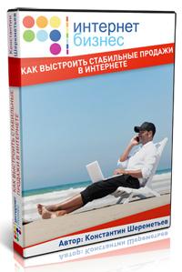 Новый онлайн-тренинг «Интернет-бизнес». Занятия уже начались