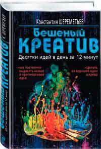 Выпуск 268. Моя новая книга «Бешеный креатив»