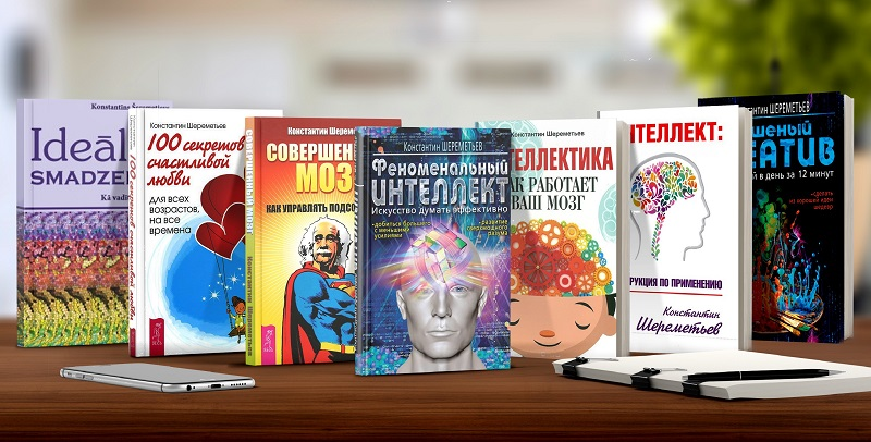 Скачать книгу самое важное о вашем интеллекте