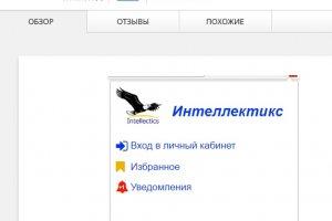 Установите расширение «Интеллектикс» для GoogleChrome!