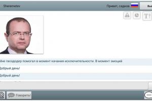 Как слушать вебинары Константина Шереметьева со смартфона?