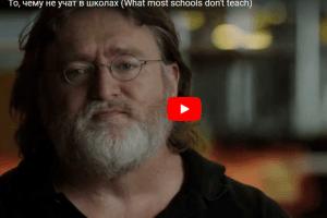 То, чему не учат в школах (ВИДЕО)