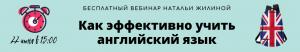 Как выучить английский язык - бесплатный вебинар Натальи Жилиной