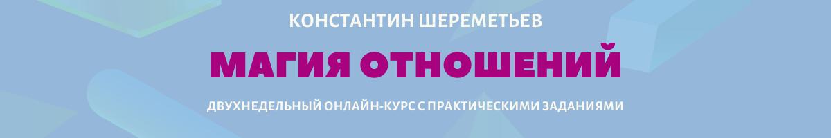 Курс Магия отношений Константин Шереметьев